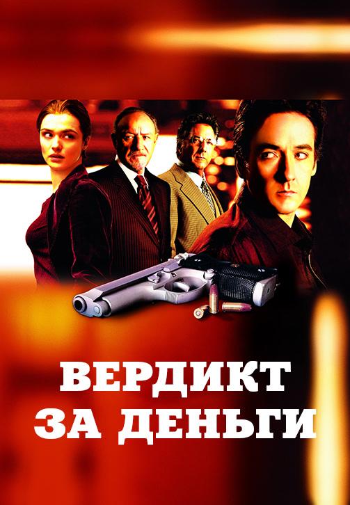 Постер к фильму Вердикт за деньги 2003