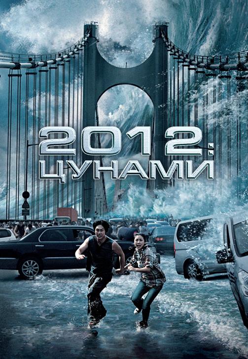 Постер к фильму 2012: Цунами 2009