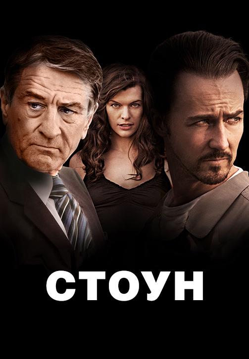 Постер к фильму Стоун 2010