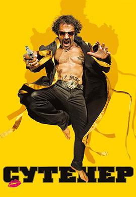 Постер к фильму Сутенёр 2009