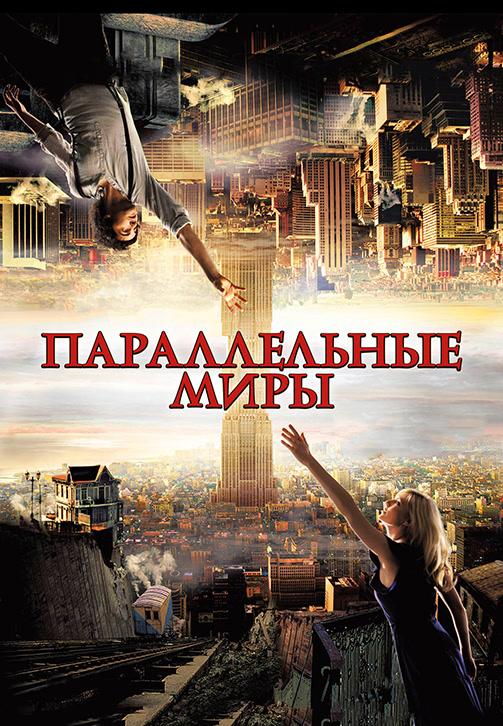Постер к фильму Параллельные миры (2011) 2011