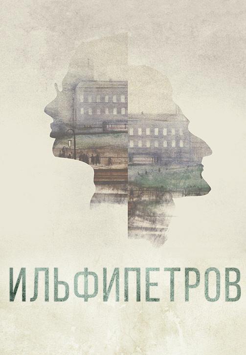 Постер к фильму ИЛЬФИПЕТРОВ 2013