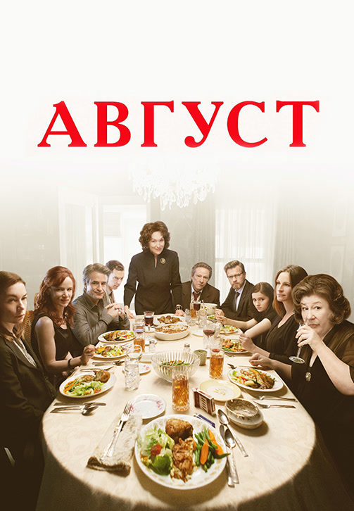 Постер к фильму Август (2013) 2013