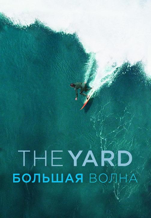 Постер к фильму The Yard. Большая волна 2016