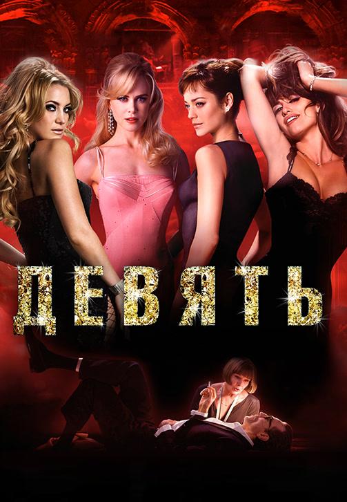Постер к фильму Девять (2009) 2009