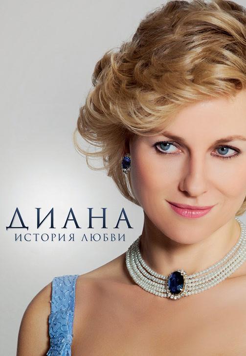 Постер к фильму Диана: История любви 2013