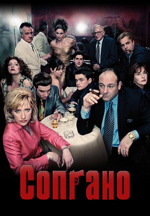 Постер к сериалу Сопрано (в переводе Гоблина). Сезон 4. Серия 7 2002