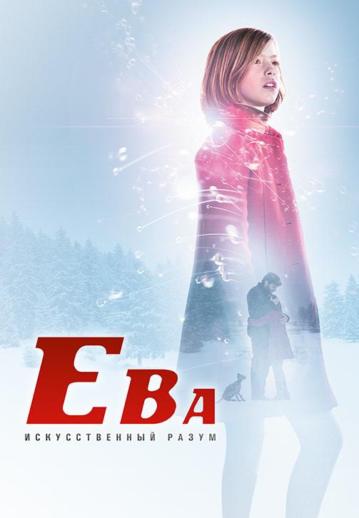 Постер к фильму Ева: Искусственный разум 2011