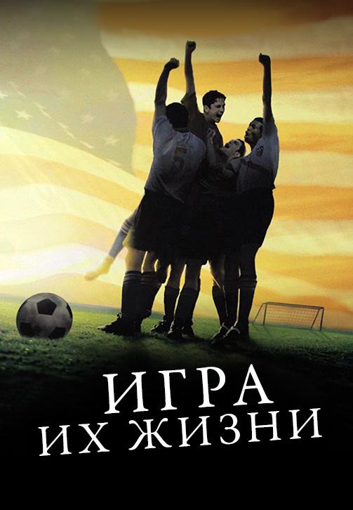 Постер к фильму Игра их жизни 2005
