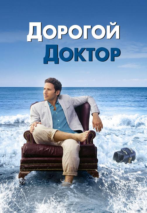 Постер к сериалу Дорогой доктор 2009