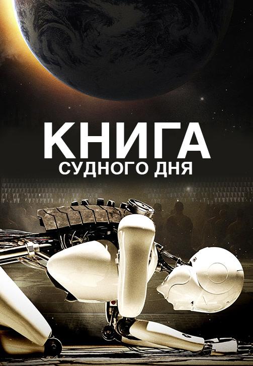 Постер к фильму Книга Судного дня 2012