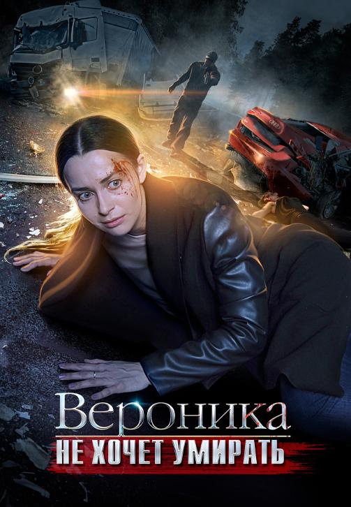 Постер к сериалу Вероника не хочет умирать 2016