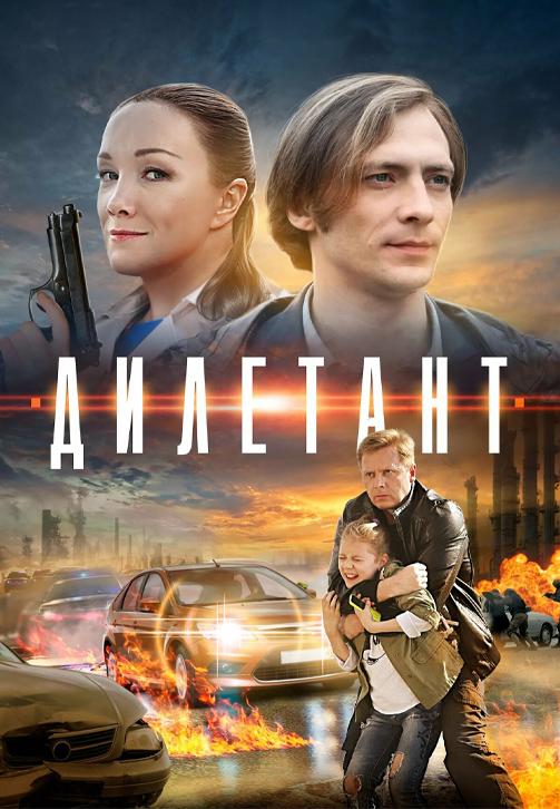 Постер к сериалу Дилетант 2016