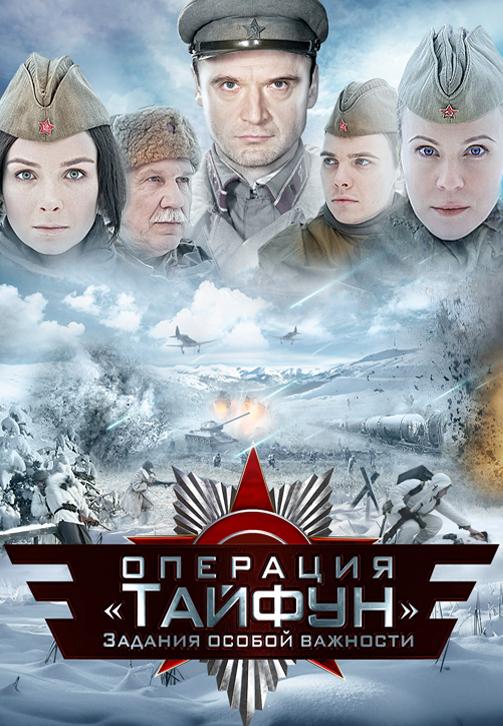 Постер к сериалу Задания особой важности: Операция «Тайфун» 2013