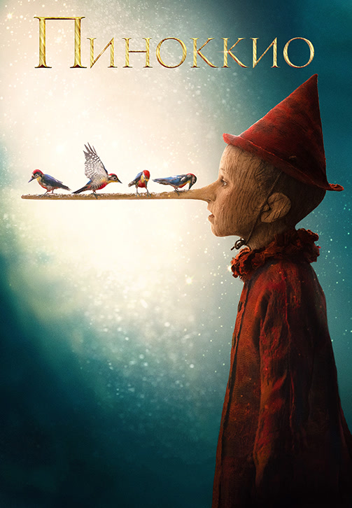 Постер к фильму Пиноккио (2019) 2019