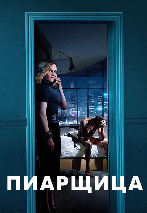 Постер к сериалу Пиарщица 2019