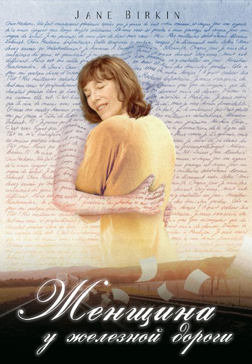 Постер к фильму Женщина у железной дороги 2016