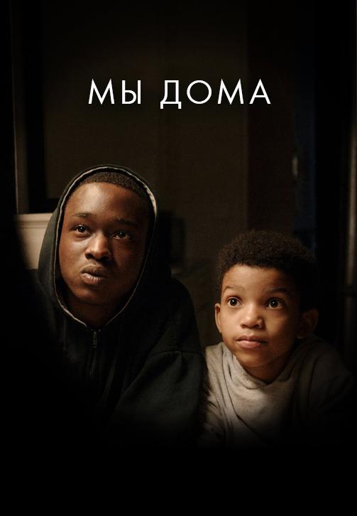 Постер к фильму Мы дома 2016