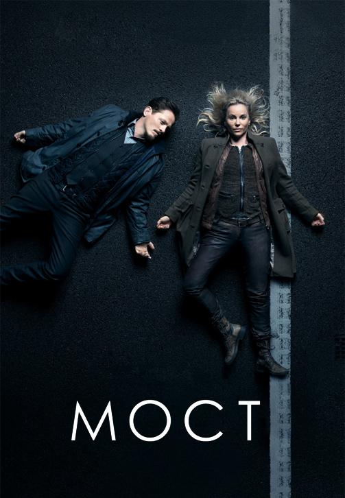 Постер к сериалу Мост 2011