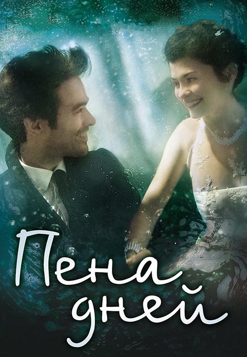 Постер к фильму Пена дней 2013