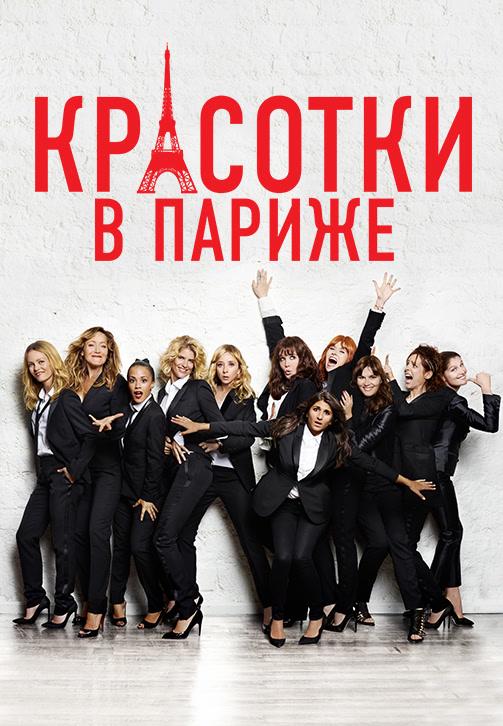 Постер к фильму Красотки в Париже 2014