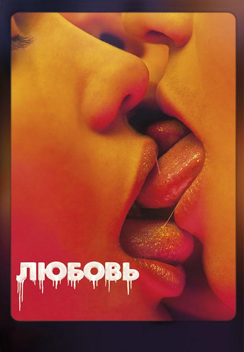 Постер к фильму Любовь 2015