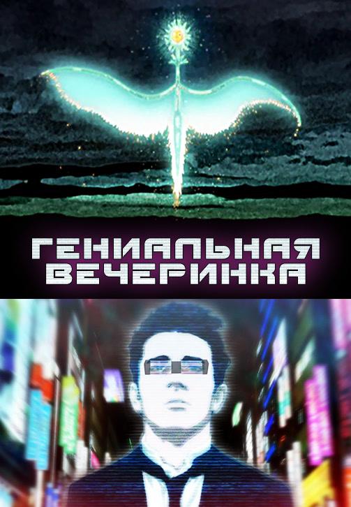 Постер к фильму Гениальная вечеринка 2007