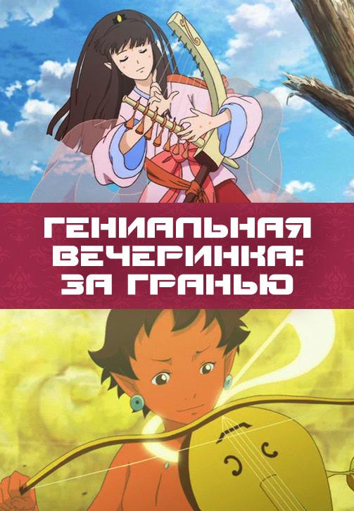 Постер к фильму Гениальная вечеринка: За гранью 2008