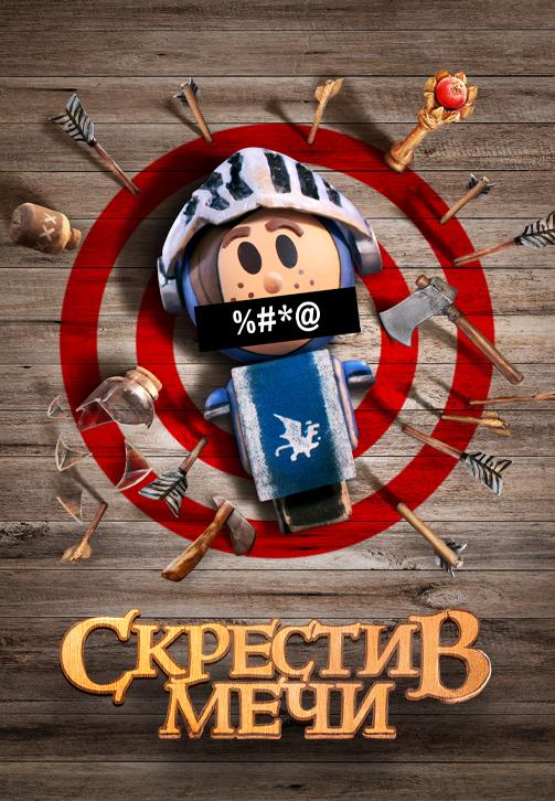 Постер к сериалу Скрестив мечи 2020