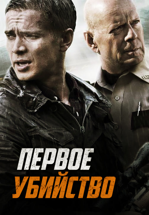 Постер к фильму Первое убийство 2017