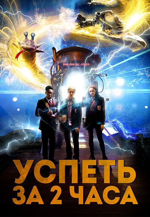Постер к фильму Успеть за 2 часа 2018