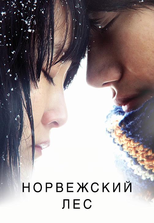 Постер к фильму Норвежский лес 2010