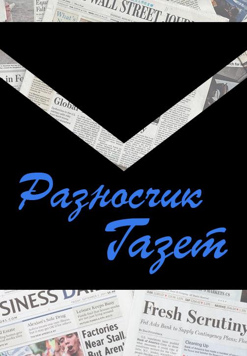 Постер к фильму Разносчик газет 2019