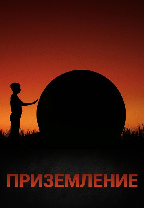Постер к фильму Приземление 2013