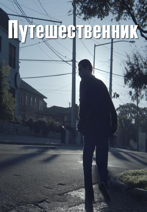 Постер к фильму Путешественник 2018