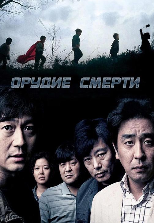 Постер к фильму Орудие смерти 2011