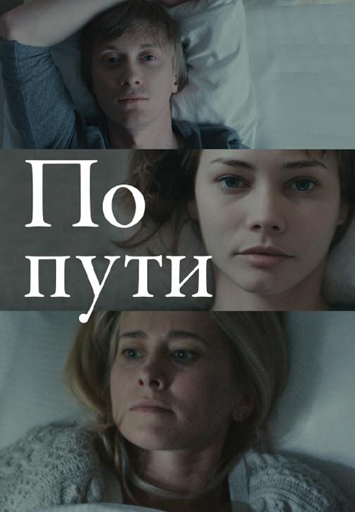Постер к фильму По пути 2015