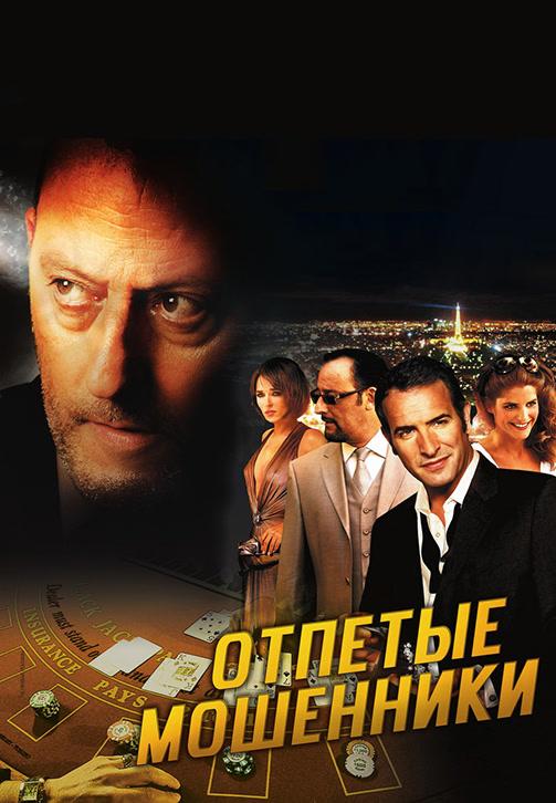 Постер к фильму Отпетые мошенники (2008) 2008