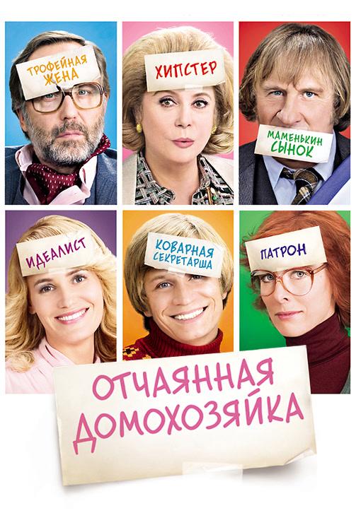 Постер к фильму Отчаянная домохозяйка 2010