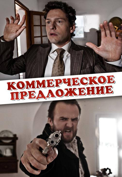 Постер к фильму Коммерческое предложение 2011