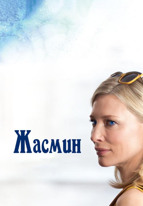 Постер к фильму Жасмин 2013