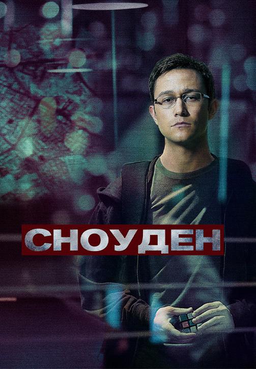 Постер к фильму Сноуден 2016
