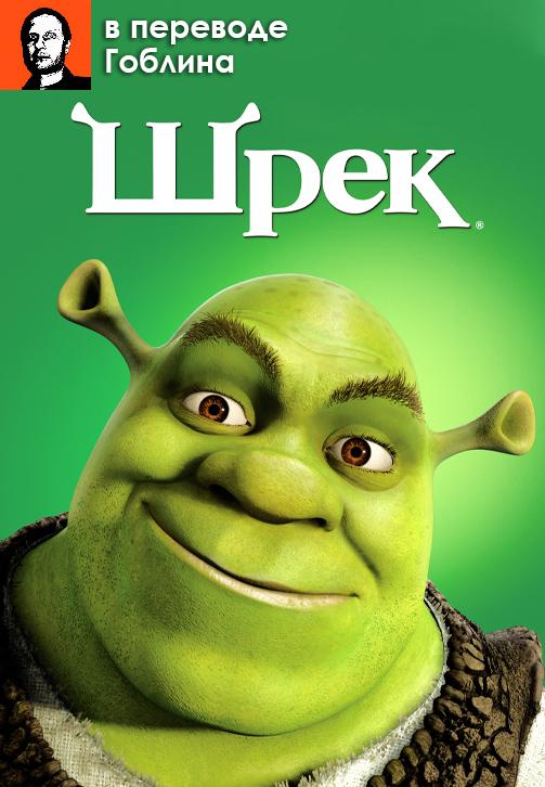 Постер к мультфильму Шрек (в переводе Гоблина) 2001