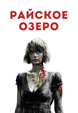 Постер к фильму Райское озеро 2008