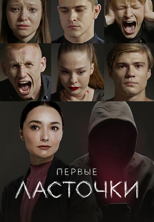 Постер к сериалу Первые ласточки 2019
