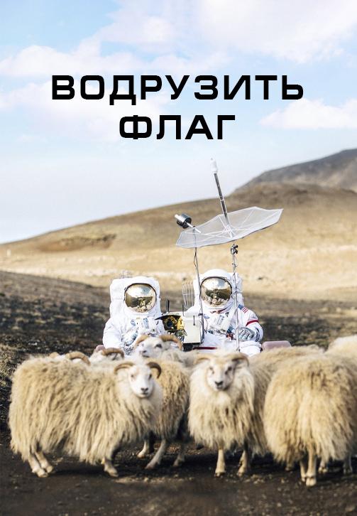 Постер к фильму Водрузить флаг 2018
