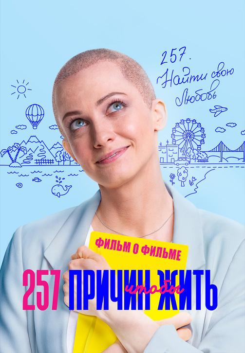 Постер к фильму 257 причин, чтобы жить. Фильм о фильме 2020