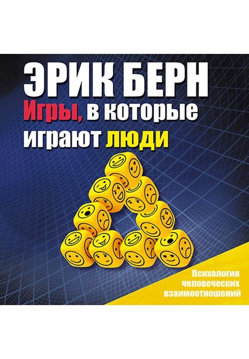 Постер к фильму Игры, в которые играют люди. Психология человеческих взаимоотношений. Эрик Берн 2020