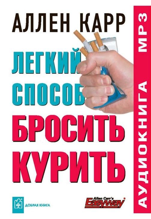 Постер к фильму Легкий способ бросить курить. Аллен Карр 2020