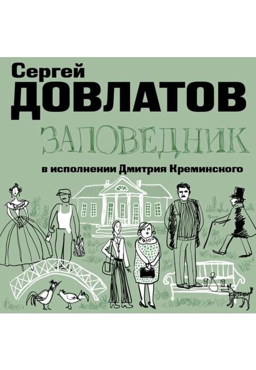 Постер к фильму Заповедник. Сергей Довлатов 2020